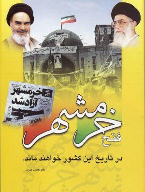 b_300_0_16777215_00_images_khorramshahr-liberation1-9.jpg